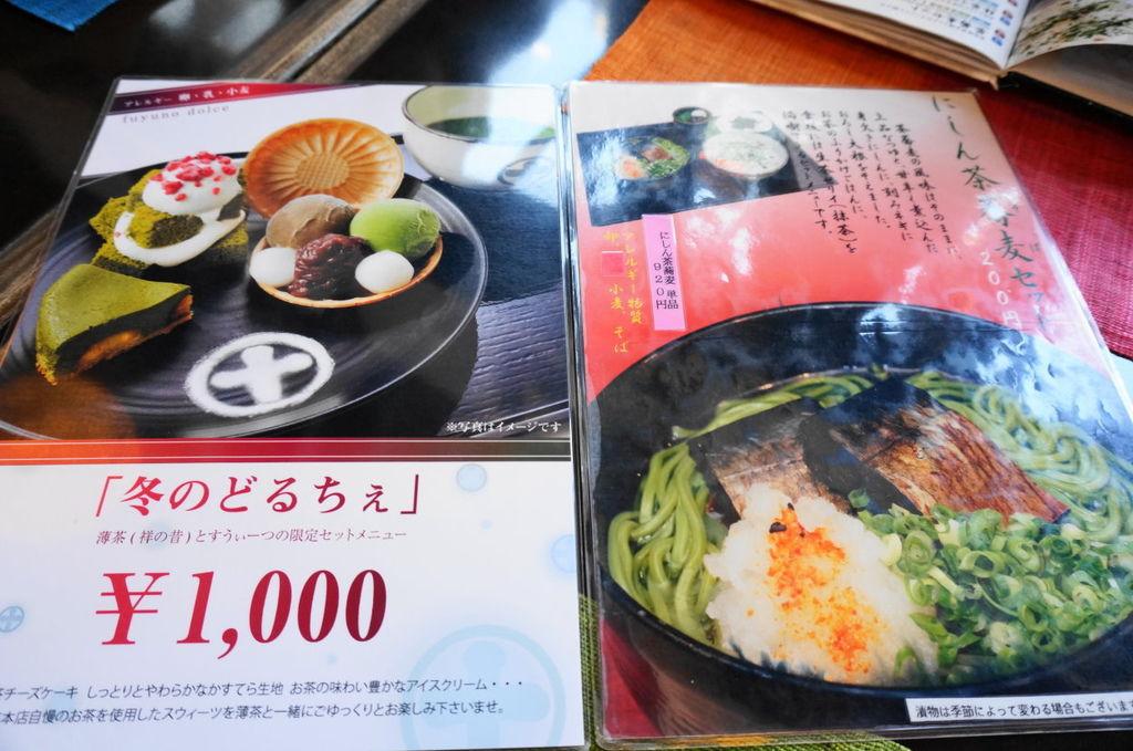 31.中村藤吉本店-期間限定單點MENU菜單.jpg