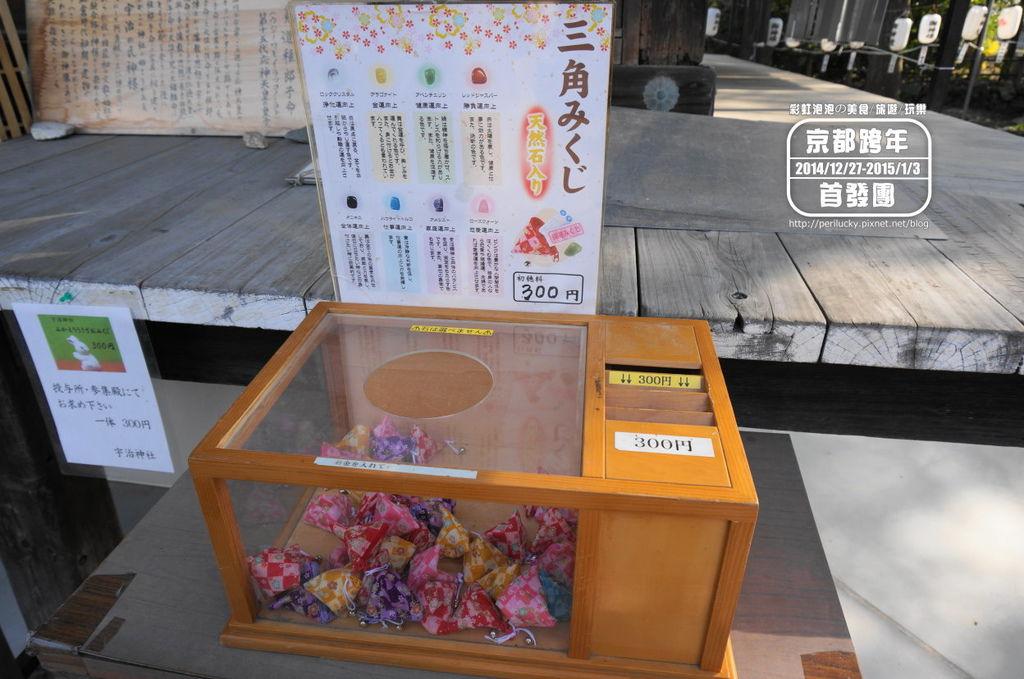 67.宇治神社-三角籤.jpg