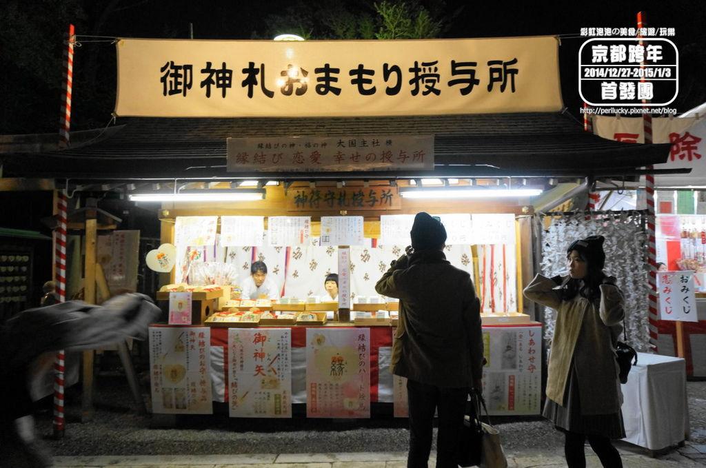 151.八阪神社跨年-厄除御神矢.jpg