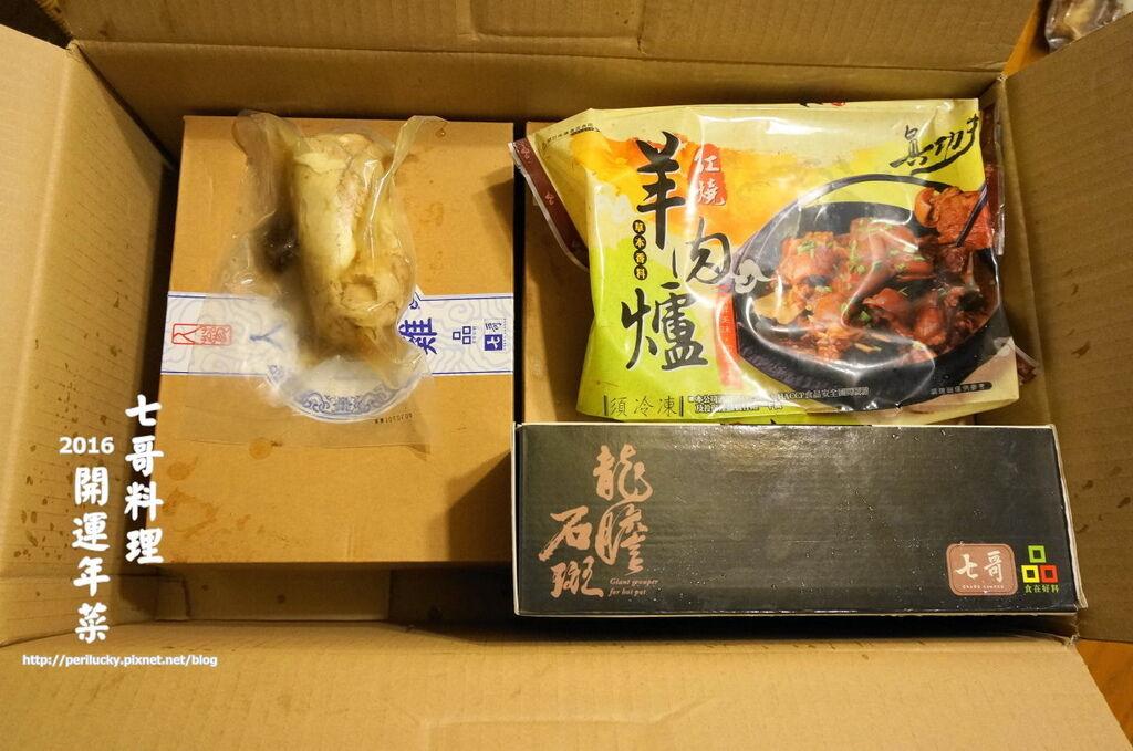 2.七哥料理-開運年菜.JPG