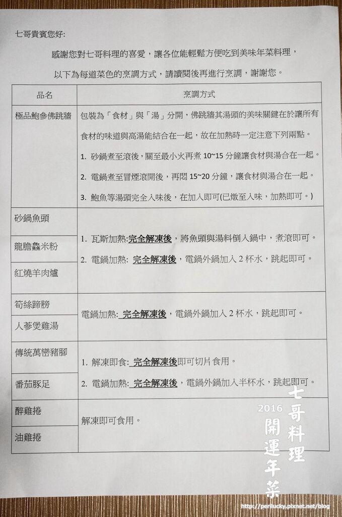5.七哥料理-開運年菜烹調方式.JPG
