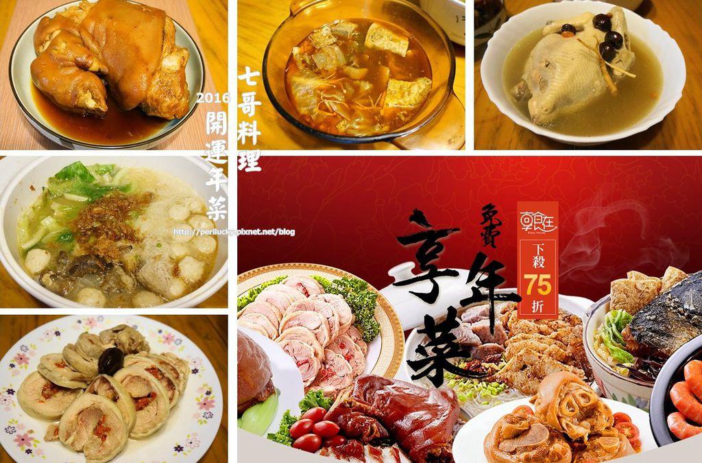 0.七哥料理-開運年菜.JPG.jpg