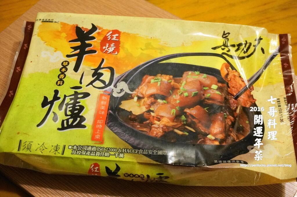 9.七哥料理-開運年-紅燒羊肉爐.JPG