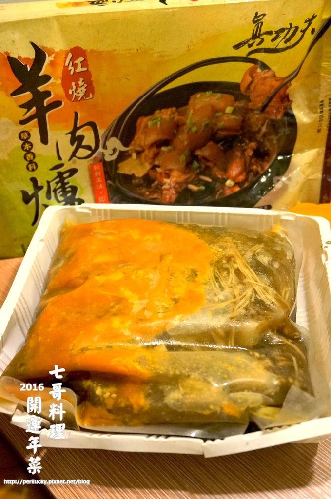 10.七哥料理-開運年-紅燒羊肉爐.JPG