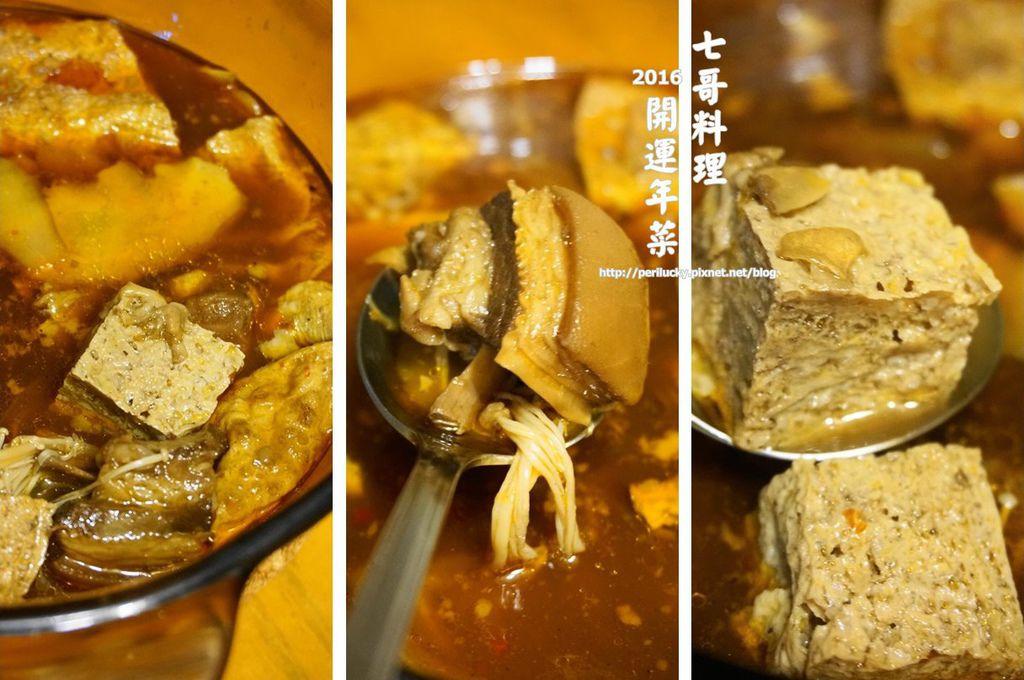 13.七哥料理-開運年-紅燒羊肉爐特寫.jpg