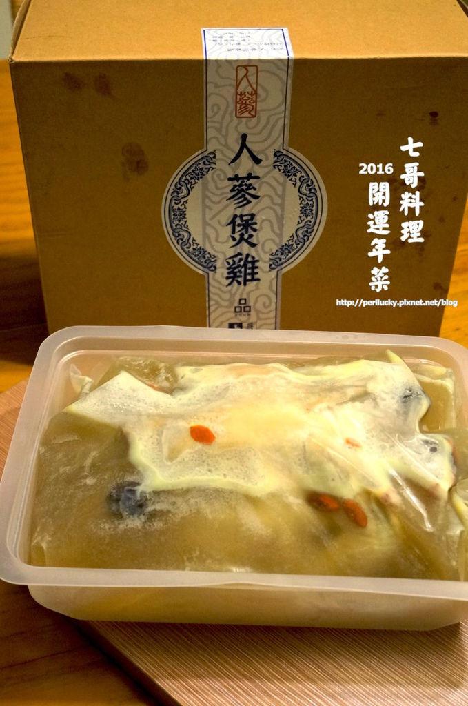 18.七哥料理-開運年菜-人蔘煲雞湯.jpg