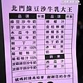4.北門綠豆沙牛乳-排隊方式.jpg