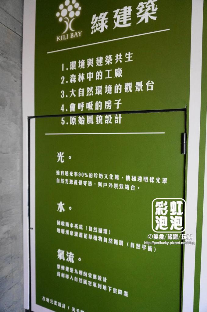 52.奇麗灣珍奶文化館.jpg