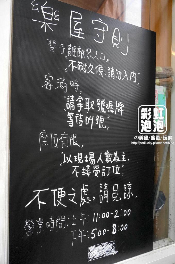 90.樂屋日本料理-候位方式.jpg