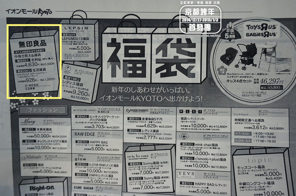 3.京都AEON MALL福袋.jpg