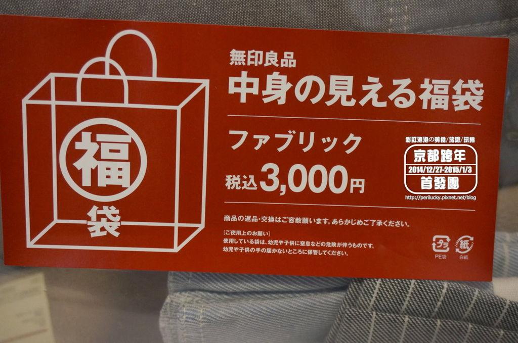 14.京都AEON MALL福袋.jpg