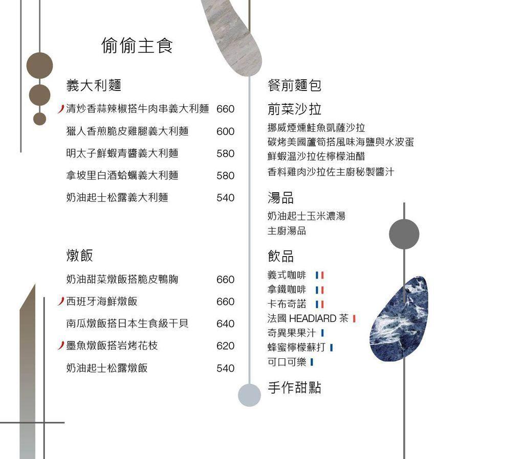 13.偷偷-MENU菜單.jpg