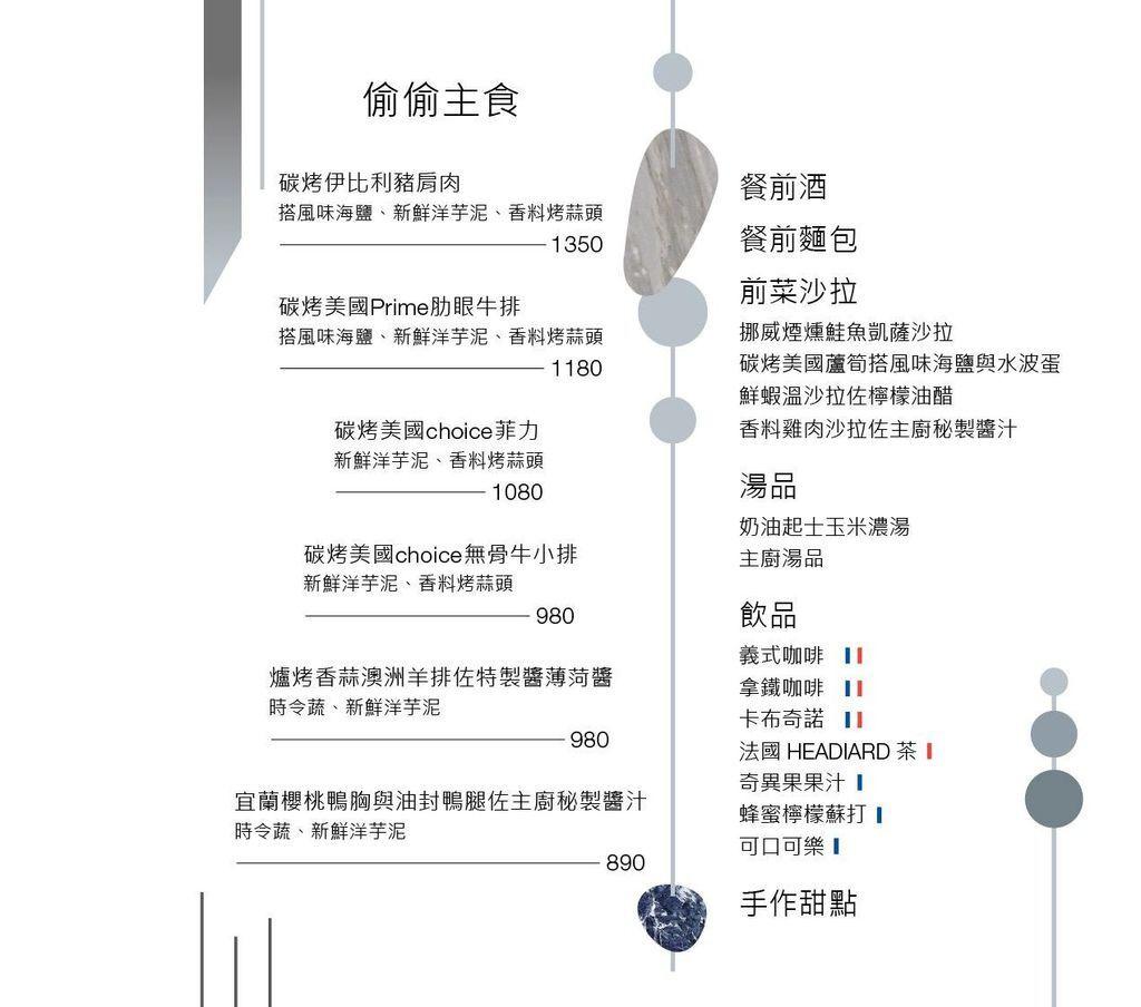 12.偷偷-MENU菜單.jpg