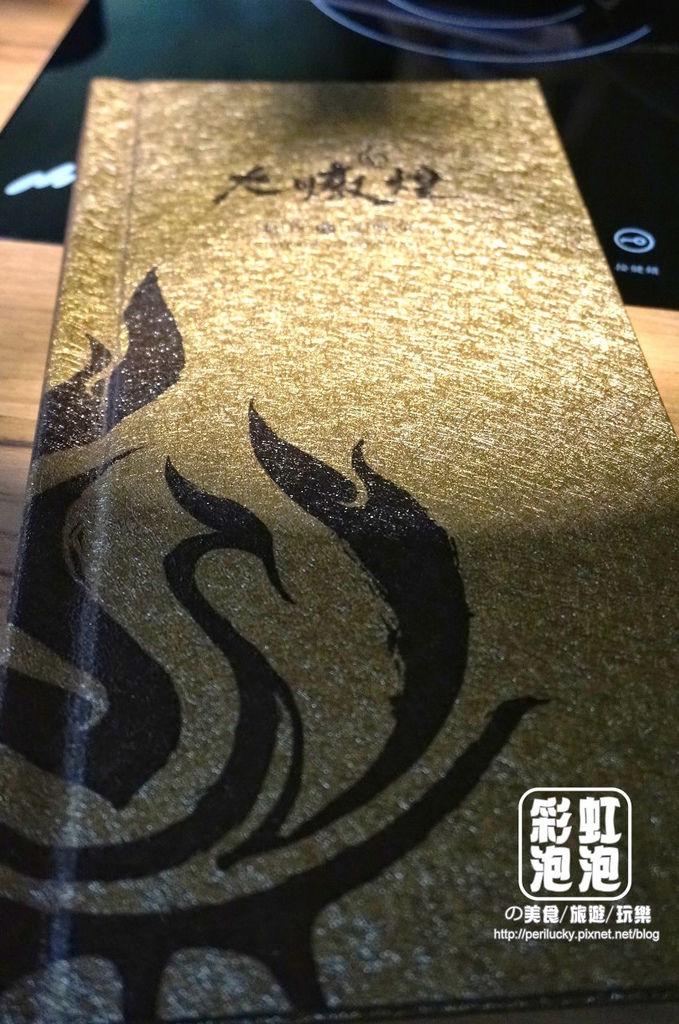 7.大燉煌琉璃燒-MENU.jpg