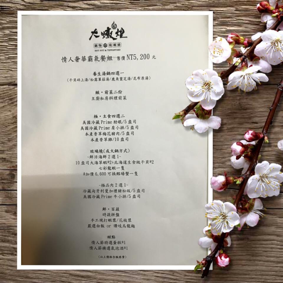 12.大燉煌琉璃燒-菜單-情人奢華霸氣餐組.jpg