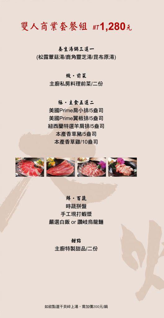 9.大燉煌琉璃燒-菜單-雙人商業套餐組.jpg