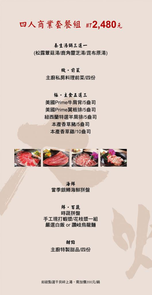 大燉煌琉璃燒-菜單-四人商業套餐組.jpg