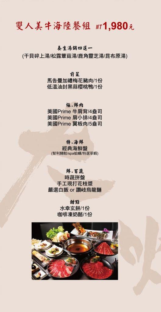大燉煌琉璃燒-菜單-雙人美牛海陸餐組.jpg