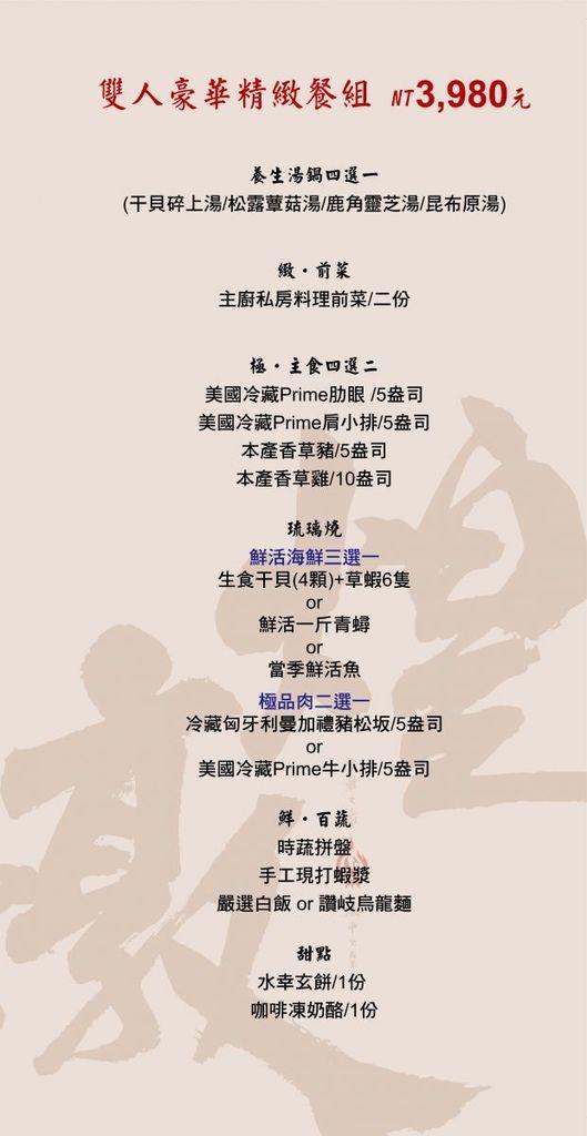 大燉煌琉璃燒-菜單-雙人豪華精緻餐組.jpg
