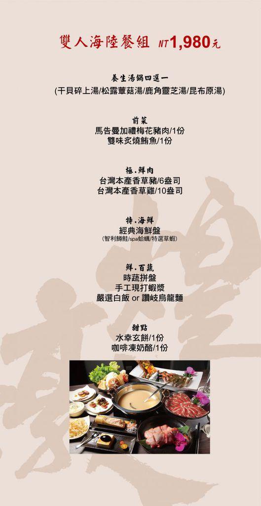10.大燉煌琉璃燒-菜單-雙人海陸組.jpg