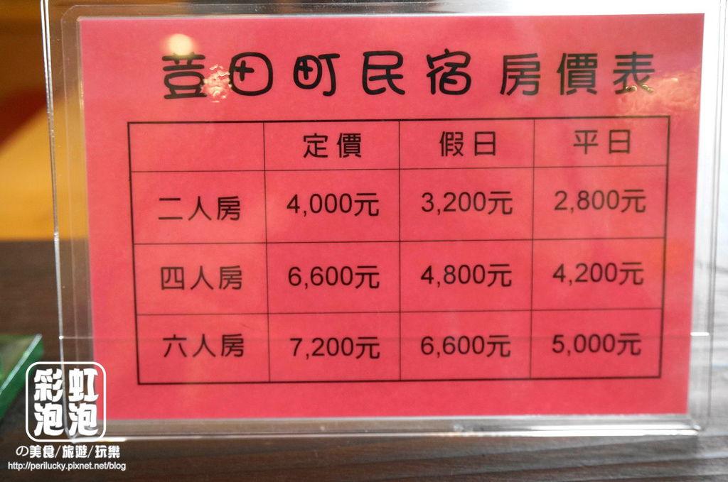 10.荳田町民宿-房價表.jpg
