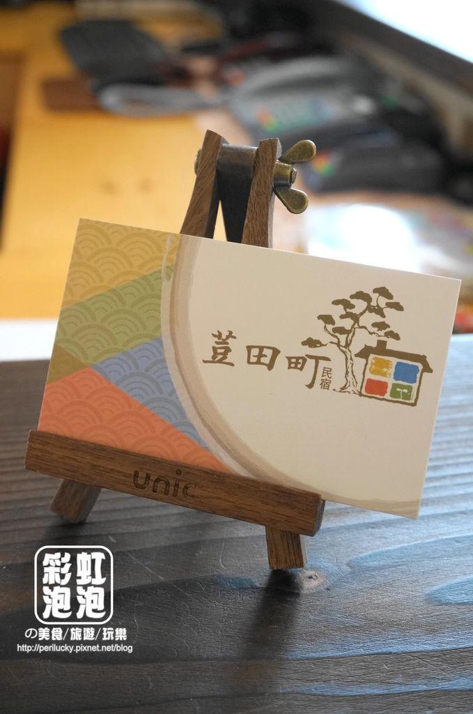 43.荳田町民宿-名片.jpg
