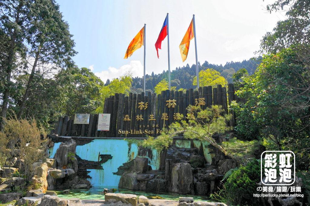 2.杉林溪森林生態渡假園區.jpg