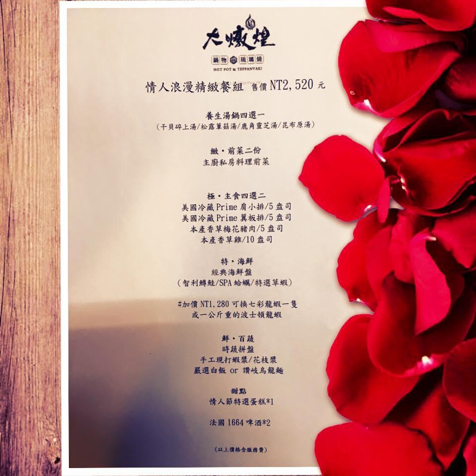 11.大燉煌琉璃燒-菜單-情人浪漫精緻餐組.jpg