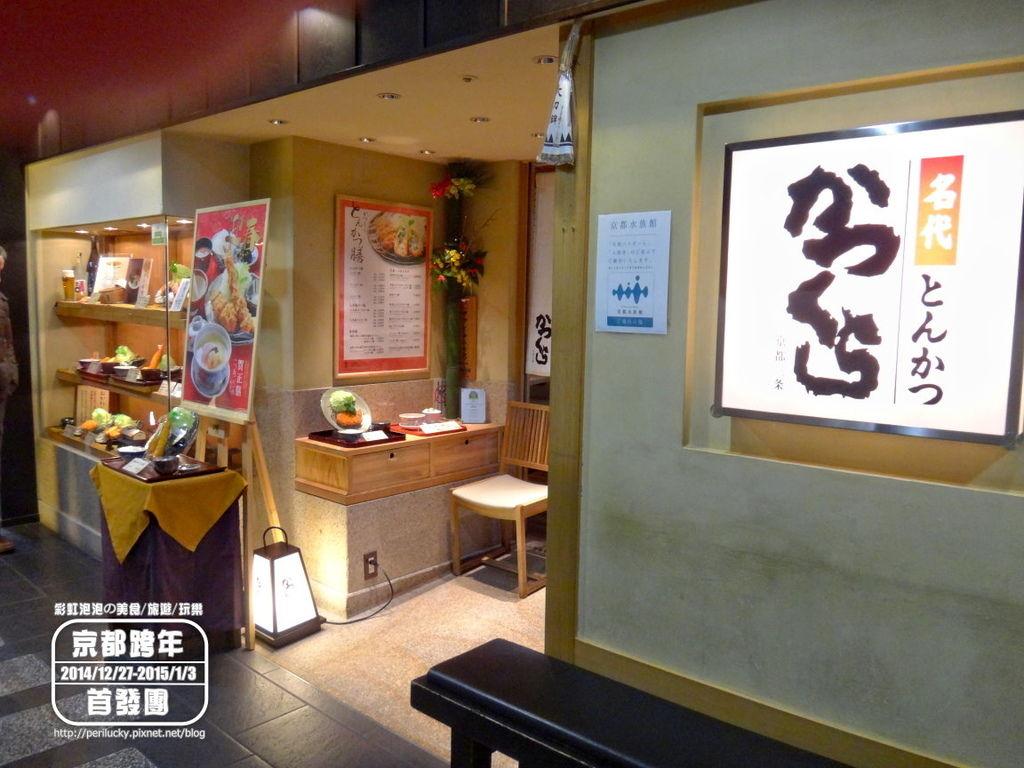 52.名代豬排-京都車站店 - 複製.jpg