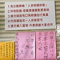 4.順利肉圓-用餐規則.jpg