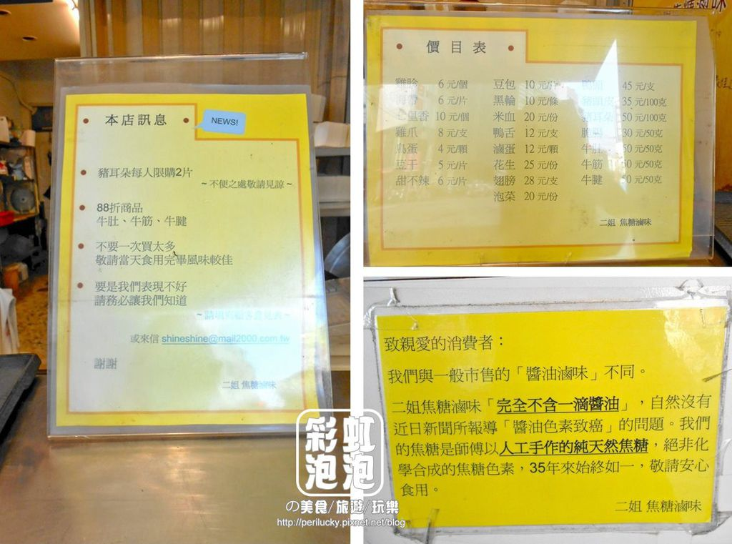 17.二姐焦糖滷味-價目表.jpg
