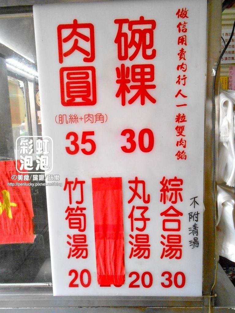 3.順利肉圓-價目表.jpg