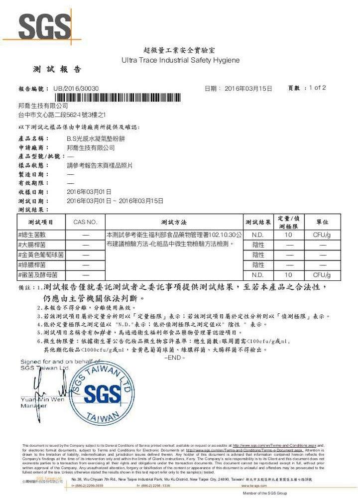 SGS生菌數檢驗合格.jpg
