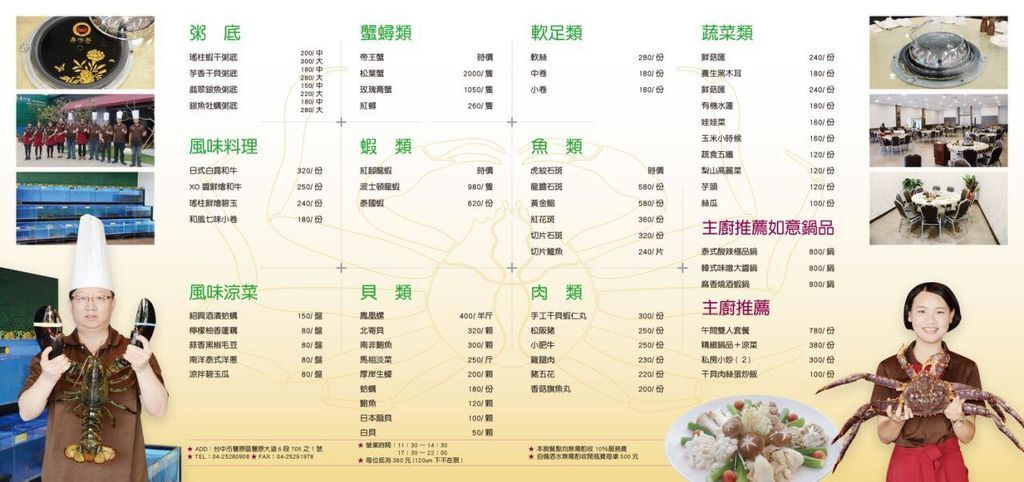 16.鼎陶蒸 蒸汽海鮮鍋-菜單.jpg