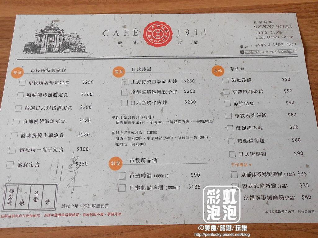 10.台中市役所-菜單.jpg