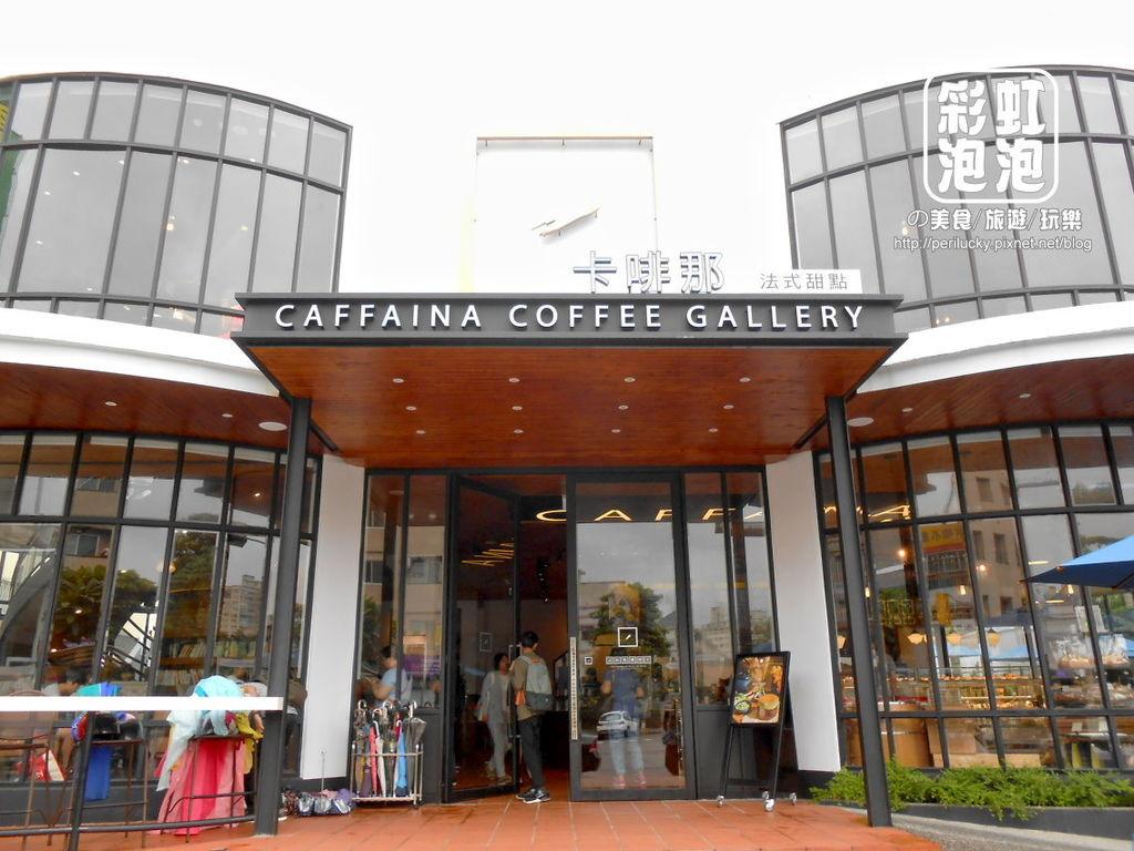 2.卡啡那CAFFAINA-外觀.jpg