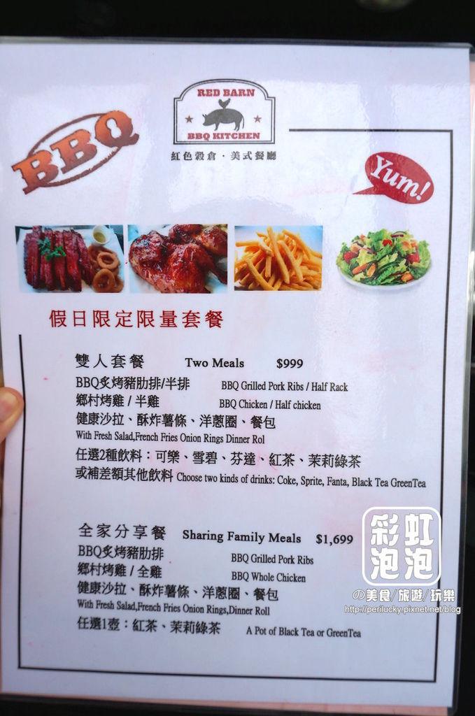 6.紅色倉庫美式餐廳-雙人套餐.jpg