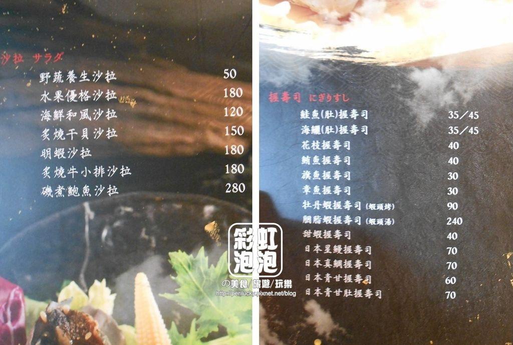9.桀壽司-菜單.jpg