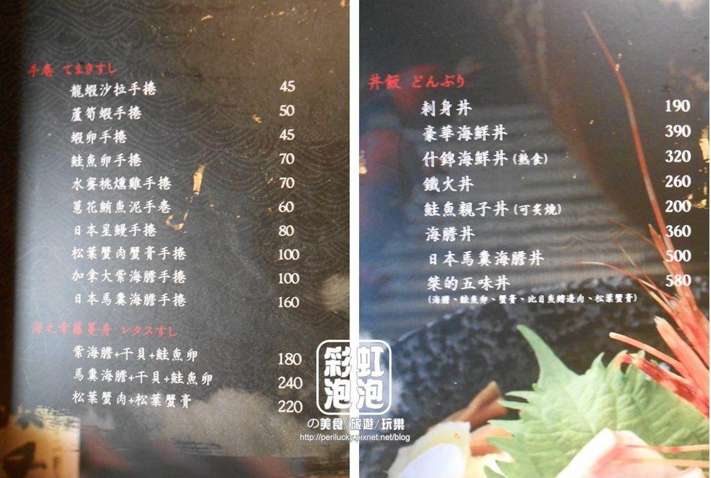 11.桀壽司-菜單.jpg