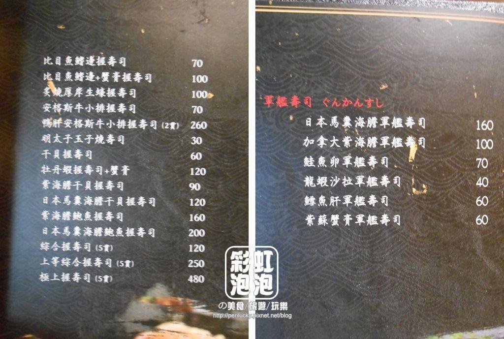 10.桀壽司-菜單.jpg