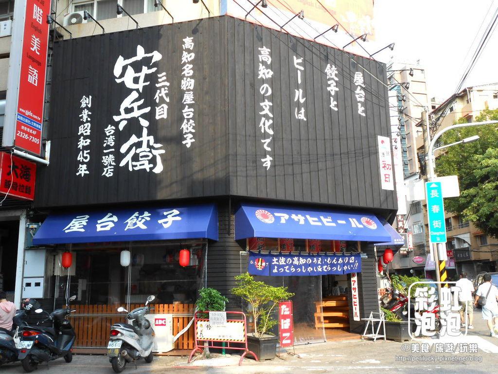 1.安兵衛三代目-台灣一號店外觀.jpg