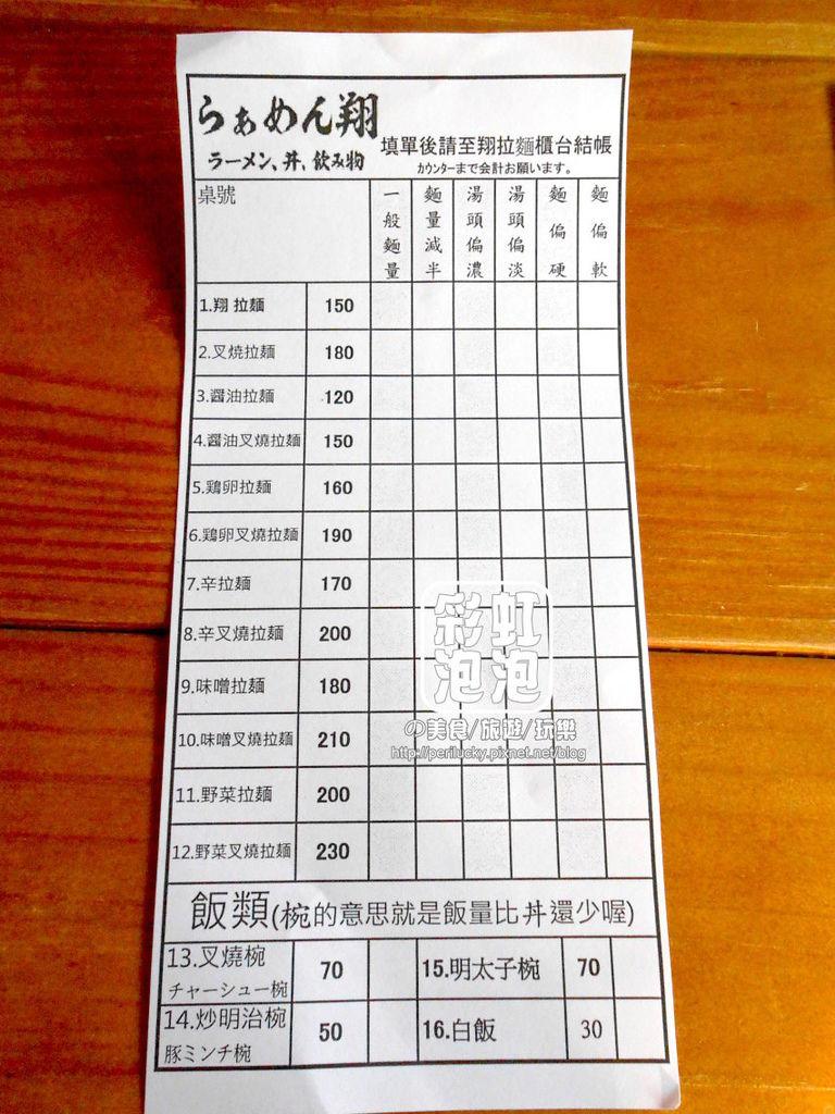 9.安兵衛三代目-翔拉麵菜單.jpg