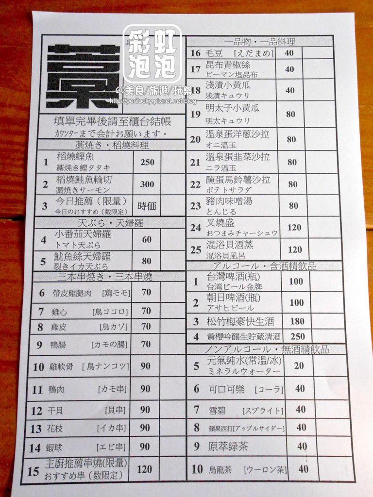 11.安兵衛三代目-高知菜單.jpg