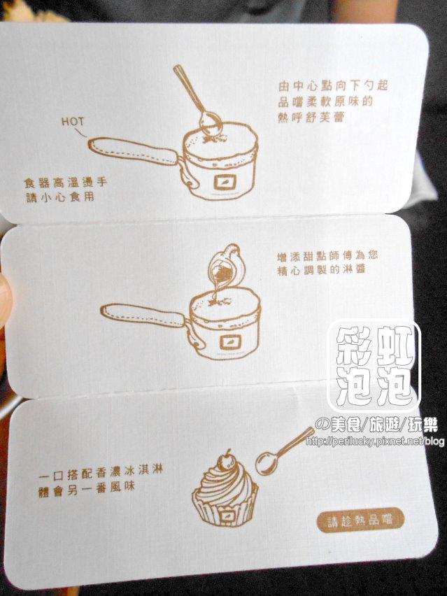 7.卡啡那法式甜點-舒芙蕾食用方法.jpg