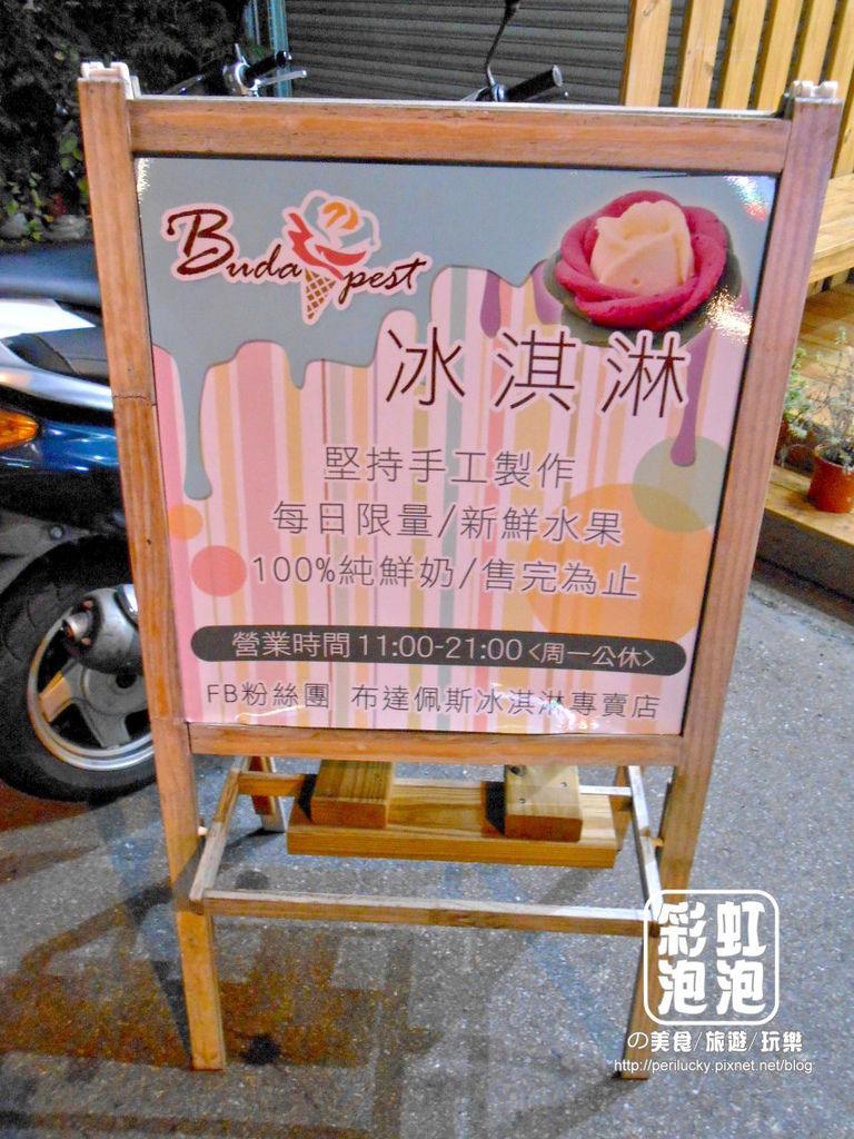 3.布達佩斯冰淇淋專賣店.jpg