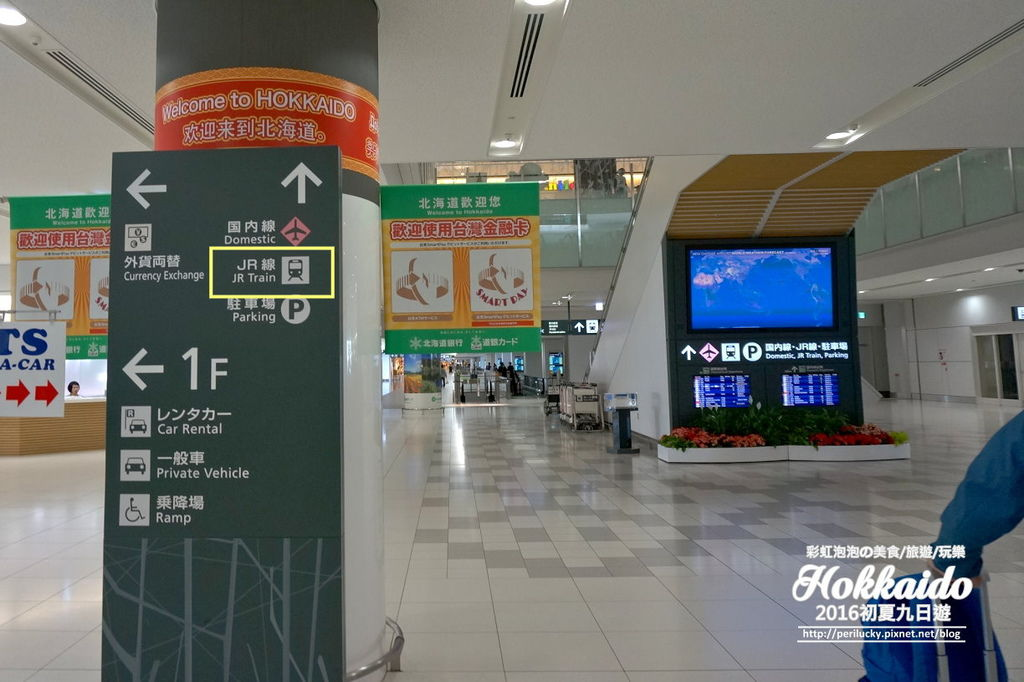 1.札幌機場 JR Information Desk.jpg