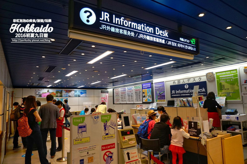 3.札幌機場 JR Information Desk.jpg