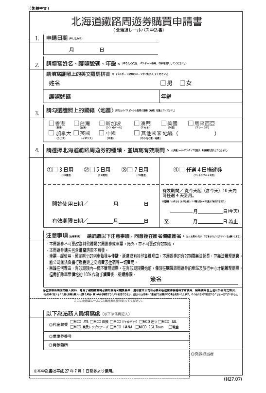 北海道鐵路周遊券購買購買申請書.jpg