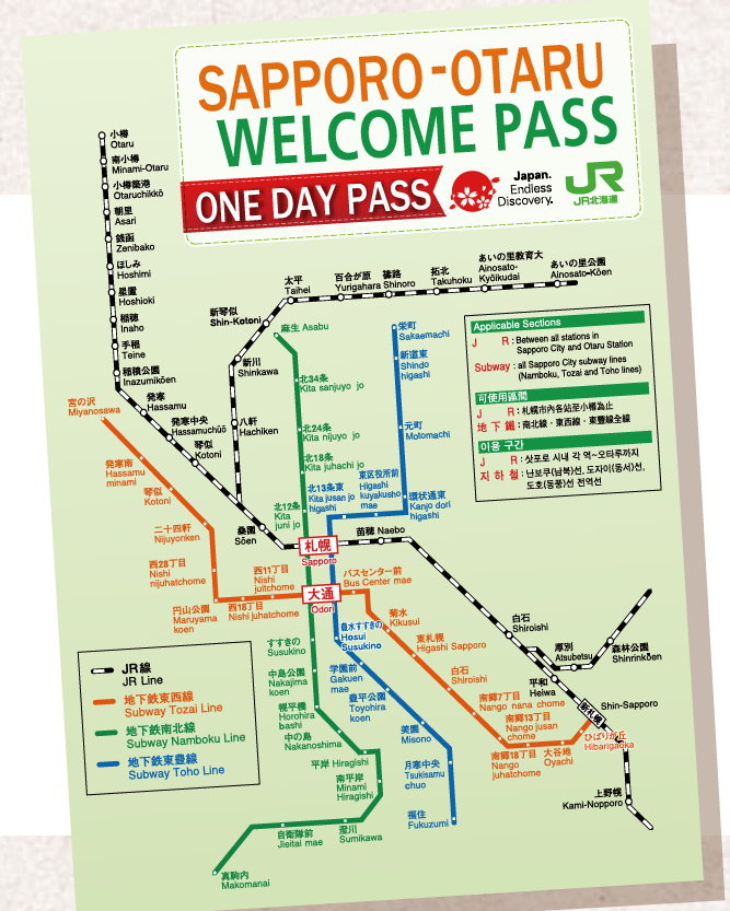 札幌-小樽Welcome Pass.jpg