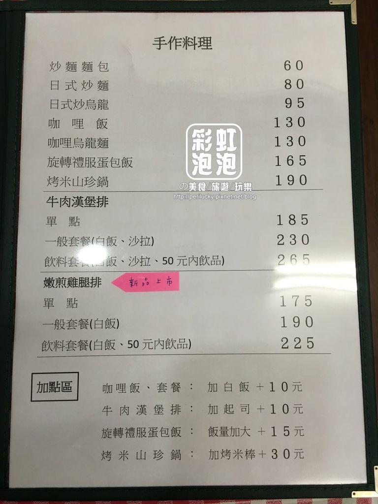 9.kitchen micoro-菜單MENU.JPG